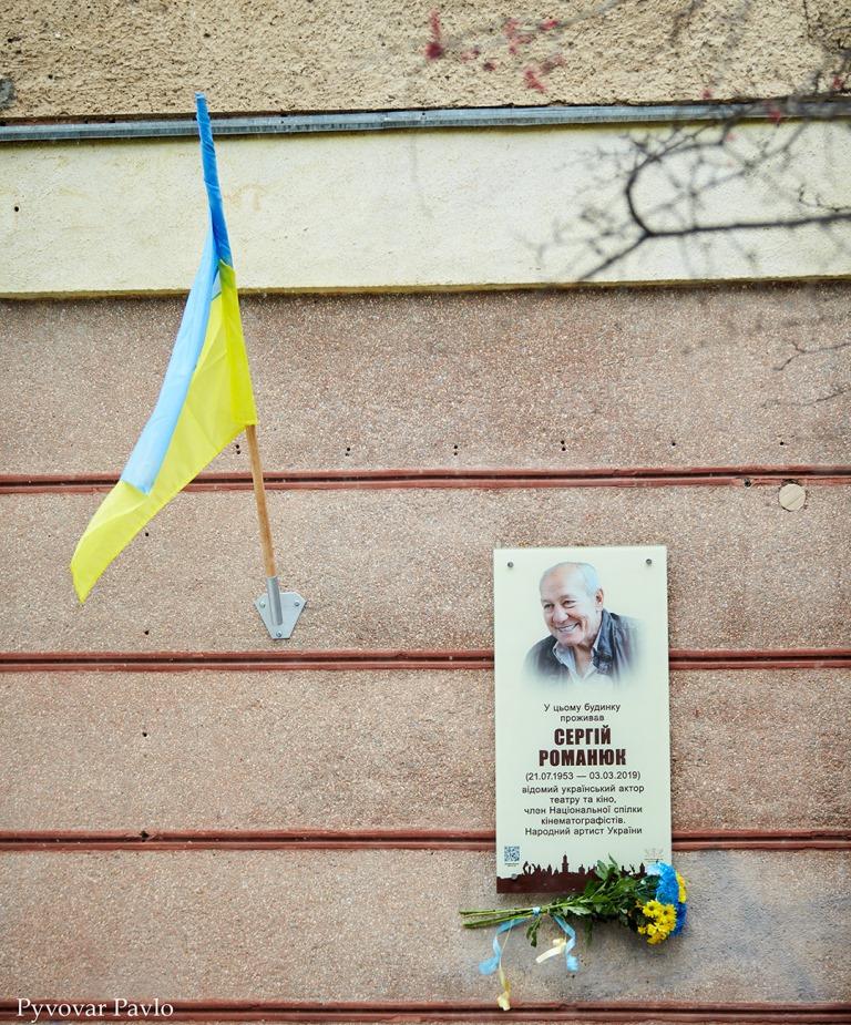У пам'ять про видатного актора: у Франківську відкрили дошку Сергію Романюку 2