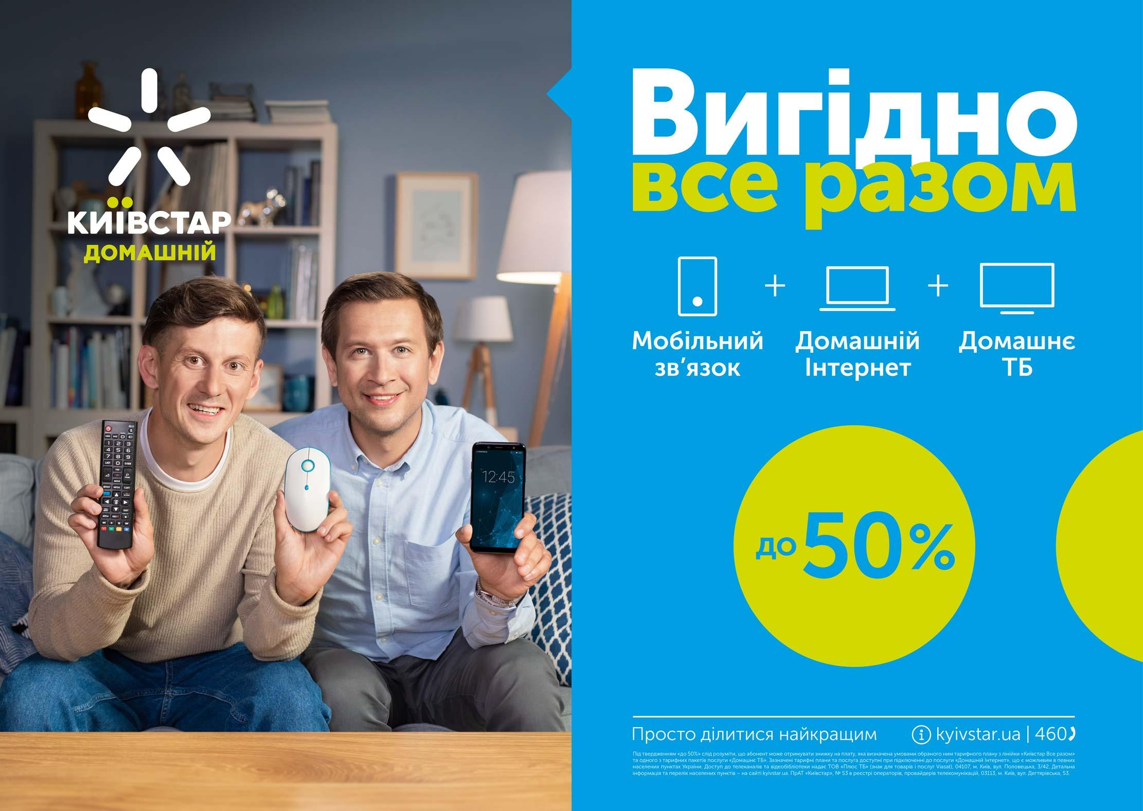 Київстар привітав свого мільйонного абонента домашнього інтернету 2