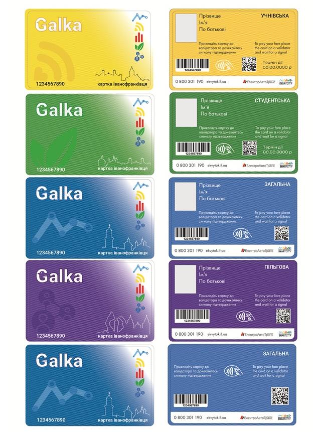 У Франківську замовили новий дизайн для транспортної картки 2