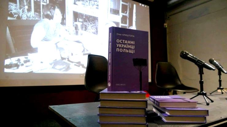 Останні українці в Польщі, презентація в Івано-Франківську