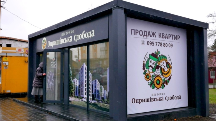 Опришівська слобода, пункт продажу в Івано-Франківську