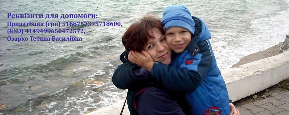 11 років Євгенчик долає хворобу – потрібна допомога, щоби стати на ноги 4