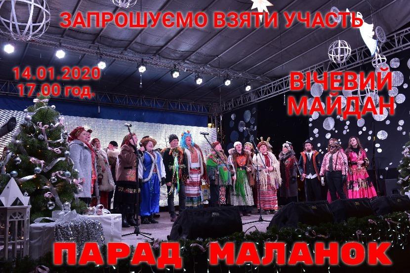 На Василя у Франківську влаштують парад Маланок 2