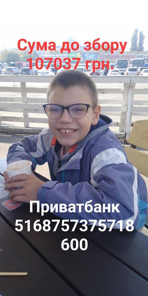 11 років Євгенчик долає хворобу – потрібна допомога, щоби стати на ноги 2