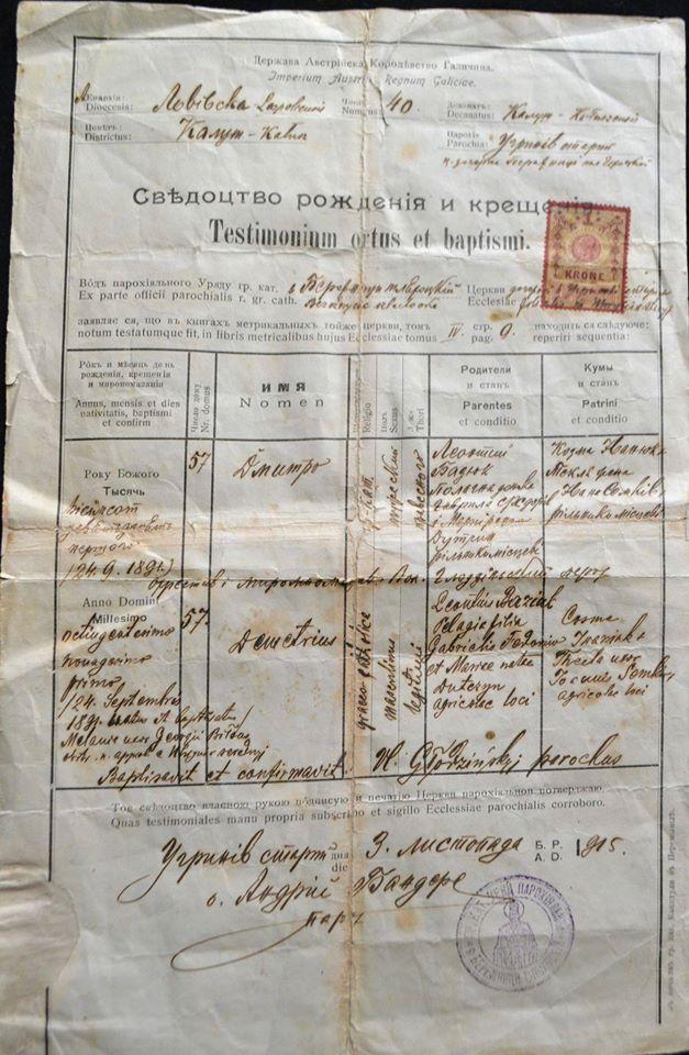 Роман Ткач передав у музей оригінальний документ з підписом отця Андрія Бандери 4