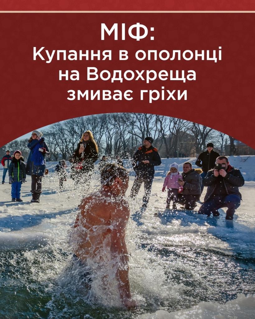 Купання на Водохреща – це лише мода і від гріхів не звільняє, – ПЦУ 2