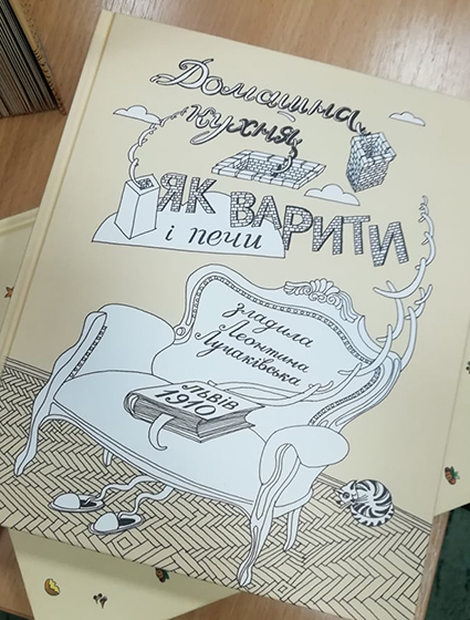 У Франківську презентували найдавніші україномовні кулінарні книги 4