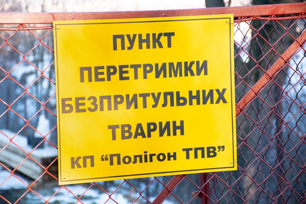У Франківську запрацював перший комунальний пункт перетримки собак 6