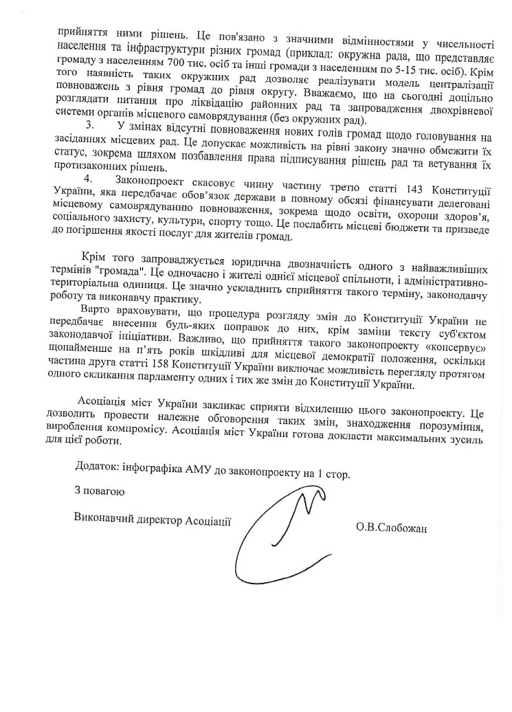Асоціація міст України закликає Парламент відхилити проєкт змін до Конституції щодо децентралізації 4