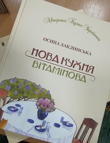 У Франківську презентували найдавніші україномовні кулінарні книги 6