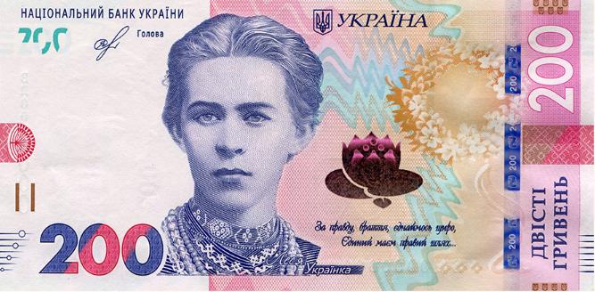 Нацбанк вводить в обіг нові 200 гривень 2