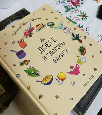 У Франківську презентували найдавніші україномовні кулінарні книги 2