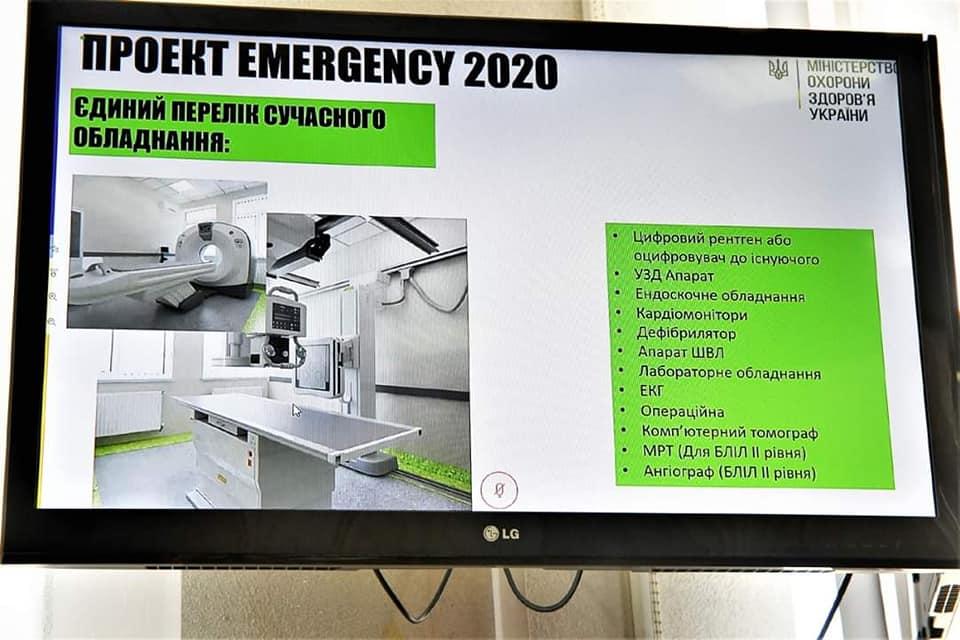 Реконструкція приймальних відділень та нове обладнання: на Прикарпатті беруться до опорних лікарень 2