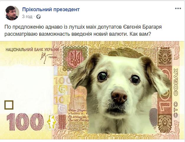 У соцмережах люто висміяли нардепа Брагара, який запропонував пенсіонерці розрахуватися за газ собакою 164