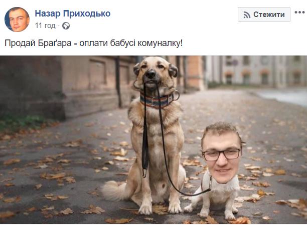 У соцмережах люто висміяли нардепа Брагара, який запропонував пенсіонерці розрахуватися за газ собакою 138