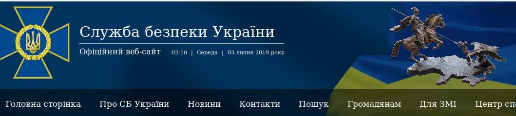 З сайту СБУ зник козак-переможець, який вбиває двоголового змія на території Донбасу 1