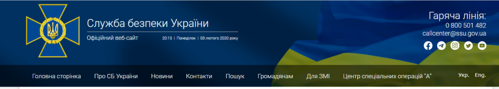 З сайту СБУ зник козак-переможець, який вбиває двоголового змія на території Донбасу 2