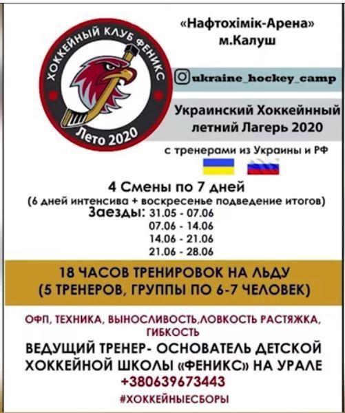 У мережах поширили повідомлення про хокейний табір у Калуші за участю російських тренерів 2