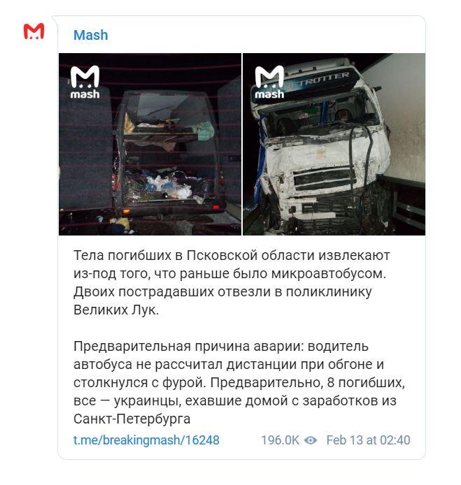 В ДТП загинули 8 українців, які поверталися із заробітків у Санкт-Петербурзі, Росія 2