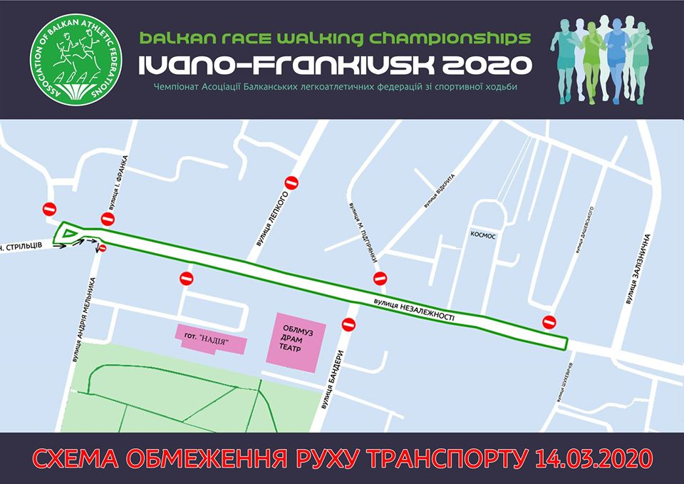 У Франківську перекриють рух 6 вулицями на час міжнародних змагань з ходьби 1