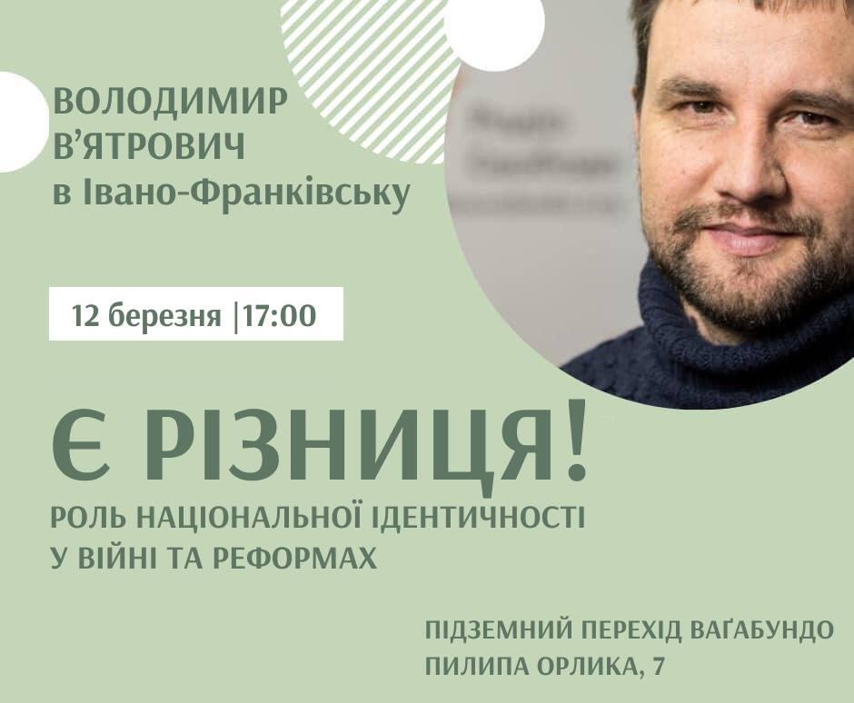 Франківців кличуть подискутувати з Володимиром В'ятровичем 2