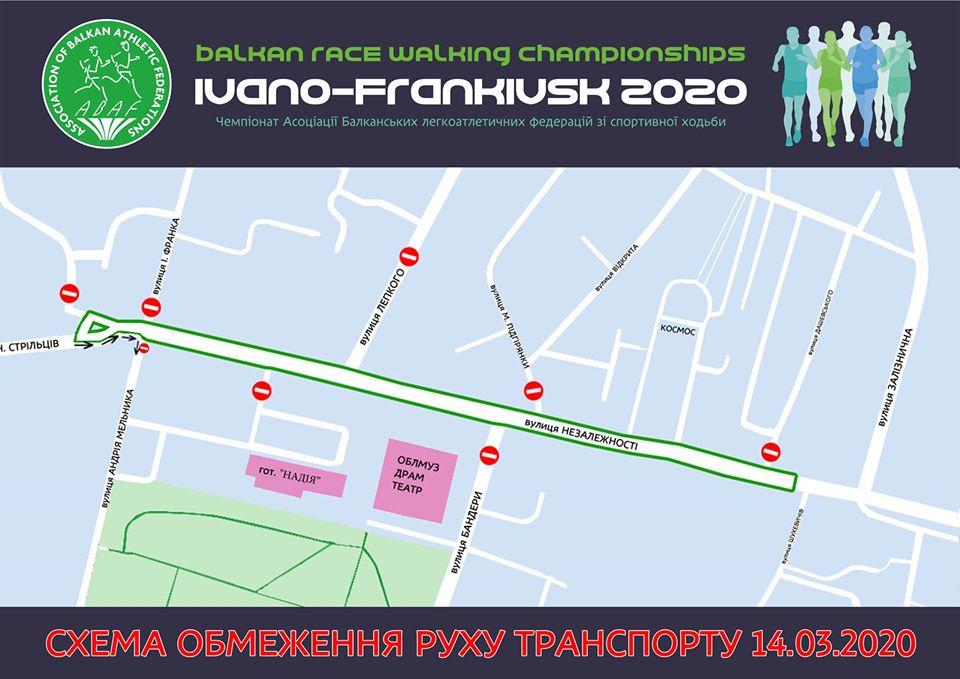 У Франківську завтра перекриють центр для міжнародного чемпіонату зі спортивної ходьби 2