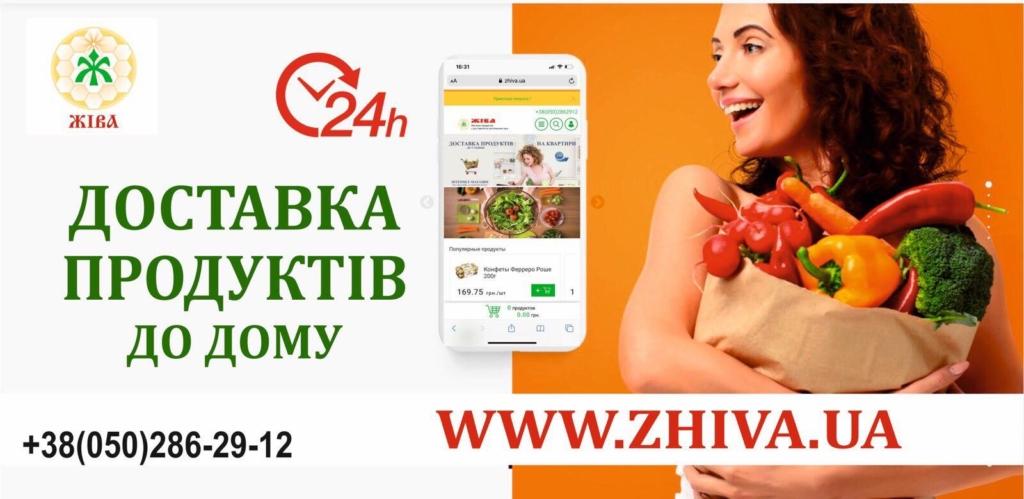 Доставка продуктів додому в Івано-Франківську від ЖІВА