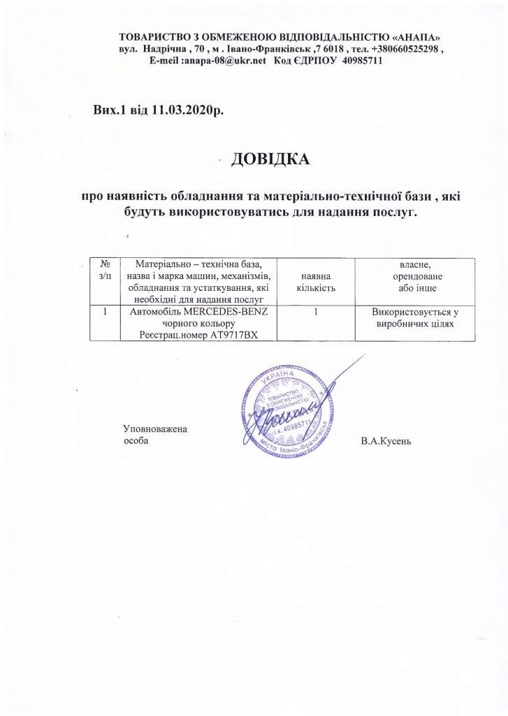 У Франківську возити покійників на експертизу буде фірма, директорку якої судять за привласнення бюджетних коштів 6