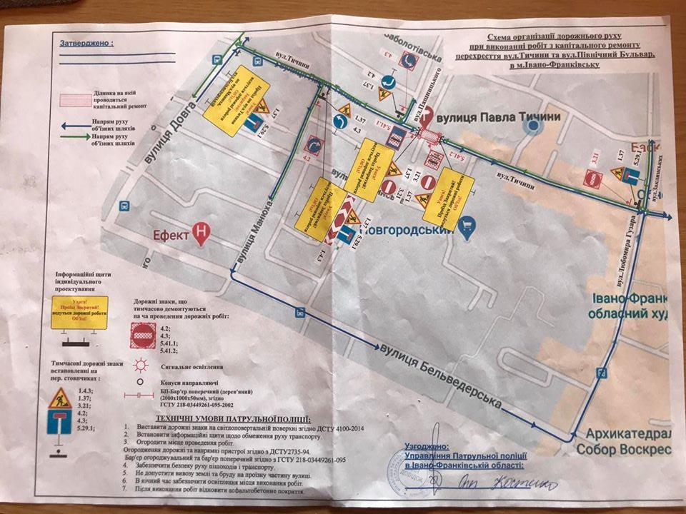 У Франківську на 10 днів перекриють частину вулиці Тичини 2