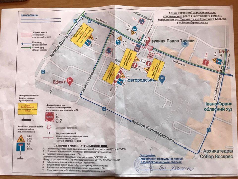Вулицю Тичини у Франківську перекриють на 10 днів 2
