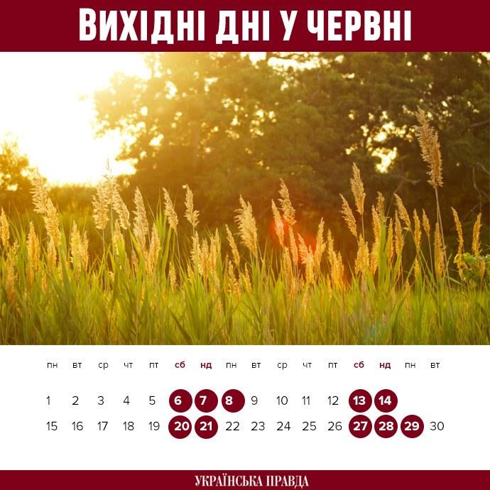 У червні третина днів будуть вихідними 2