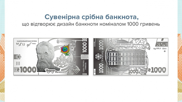 НБУ випускає срібну банкноту 1000 гривень 1