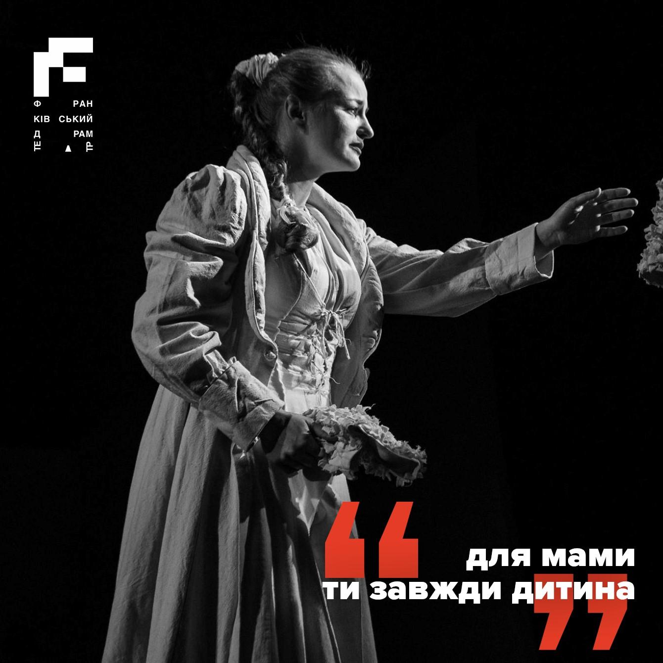 Актори Франківського драмтеатру записали зворушливе відео до Дня матері 4