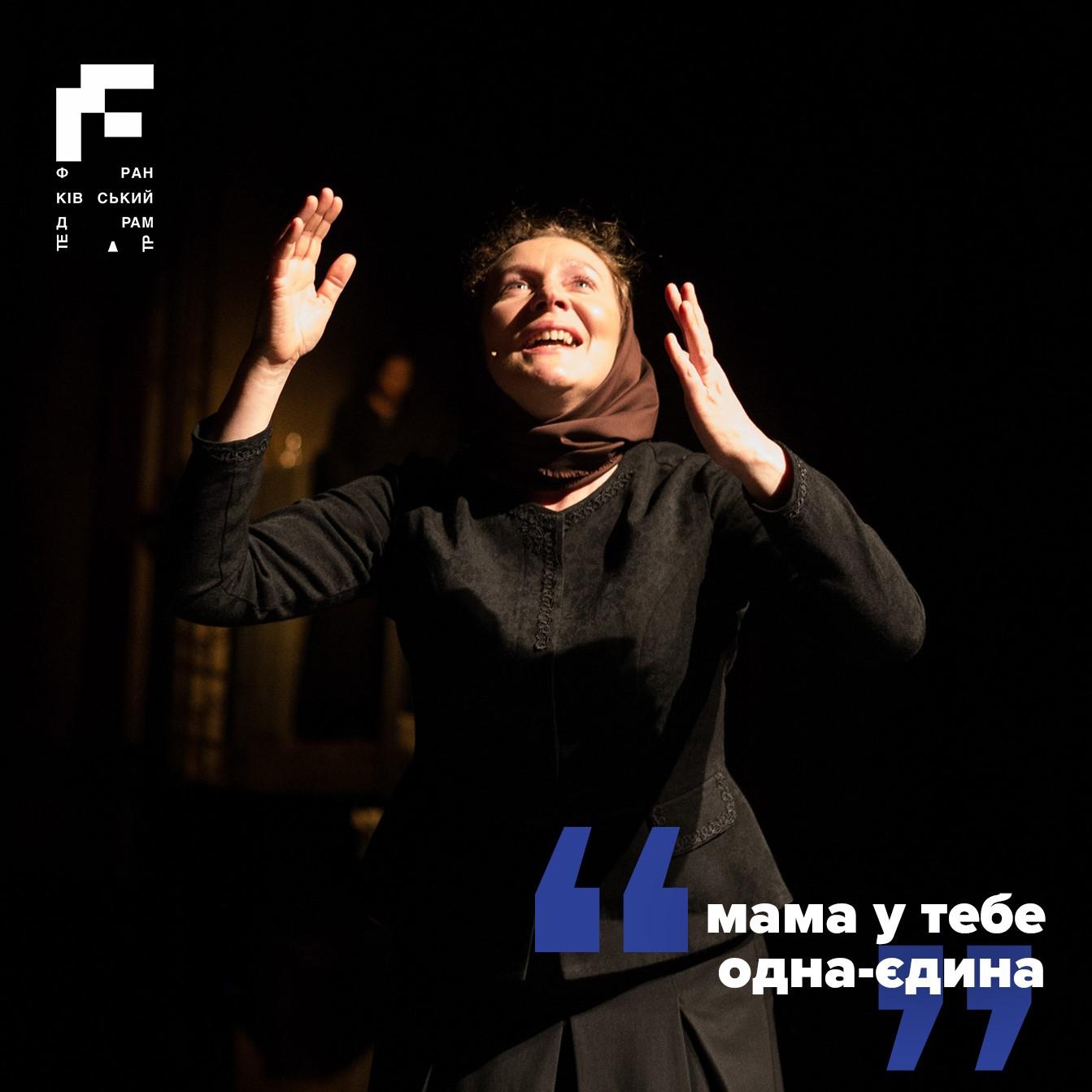 Актори Франківського драмтеатру записали зворушливе відео до Дня матері 6