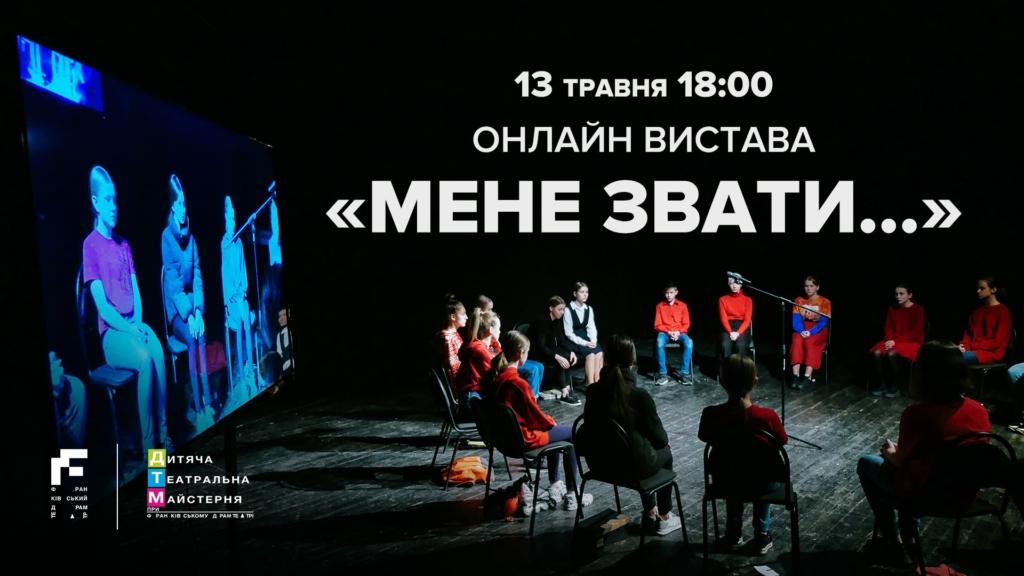 У Франківському драмтеатрі прем'єра онлайн – заговорять підлітки 1