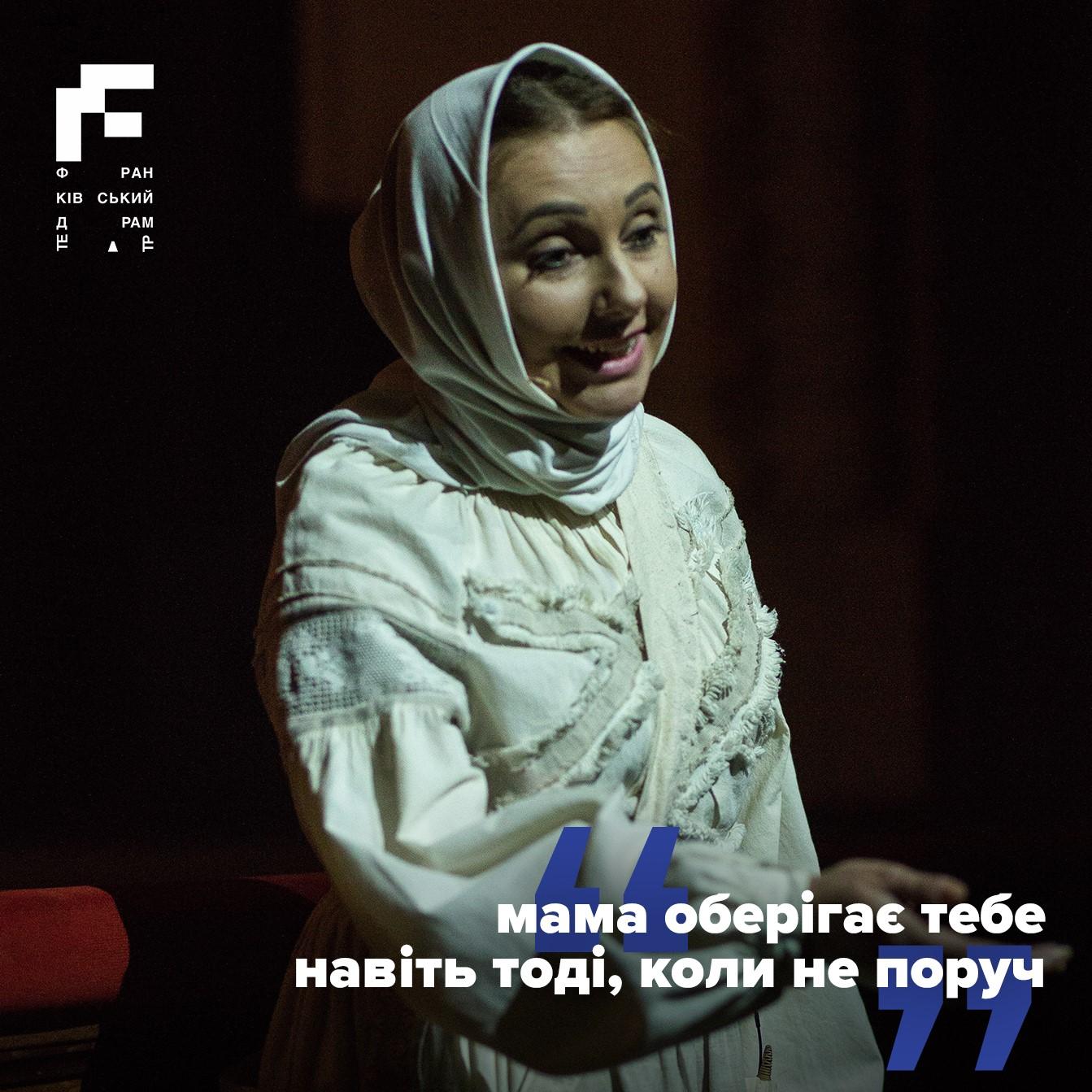 Актори Франківського драмтеатру записали зворушливе відео до Дня матері 8
