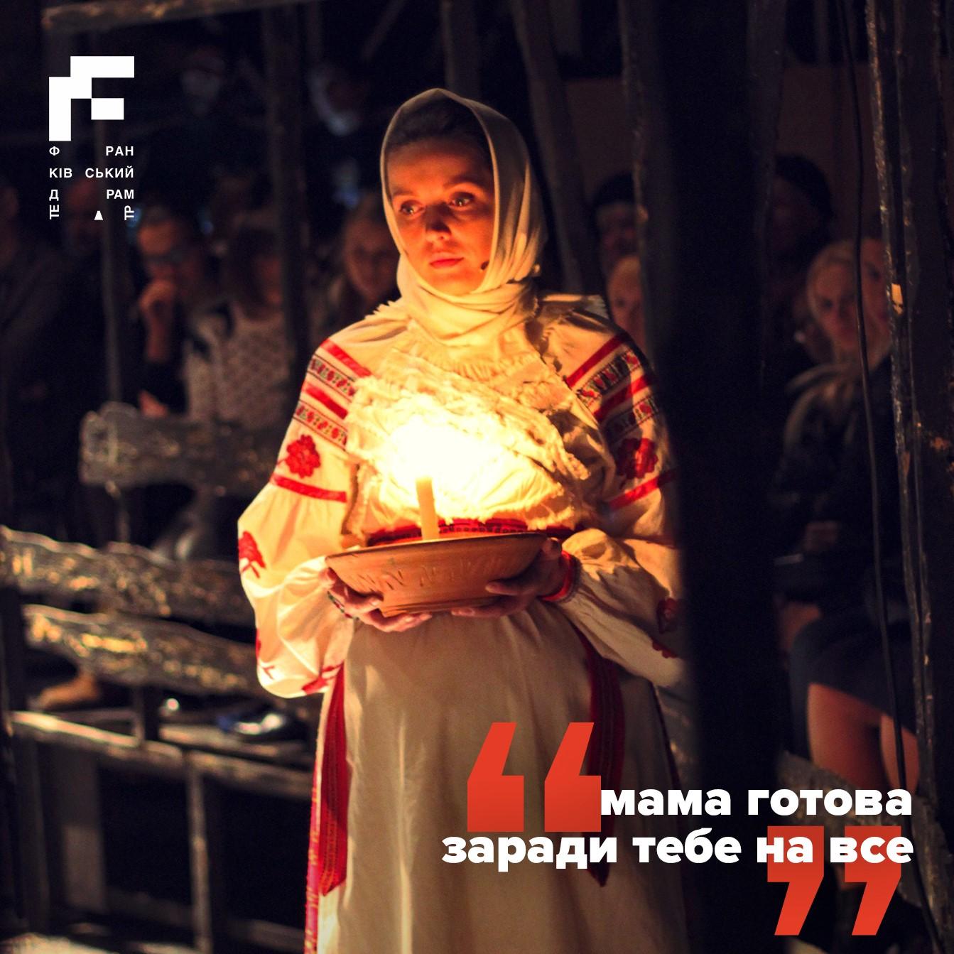 Актори Франківського драмтеатру записали зворушливе відео до Дня матері 10