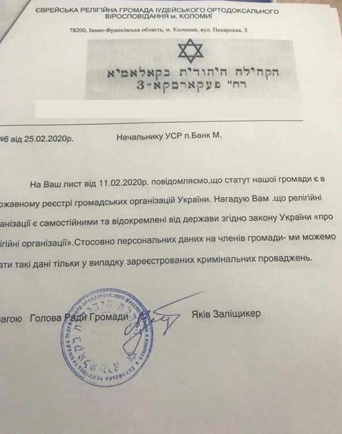 Поліція вимагає від єврейської громади Коломиї список з адресами і телефонами 2
