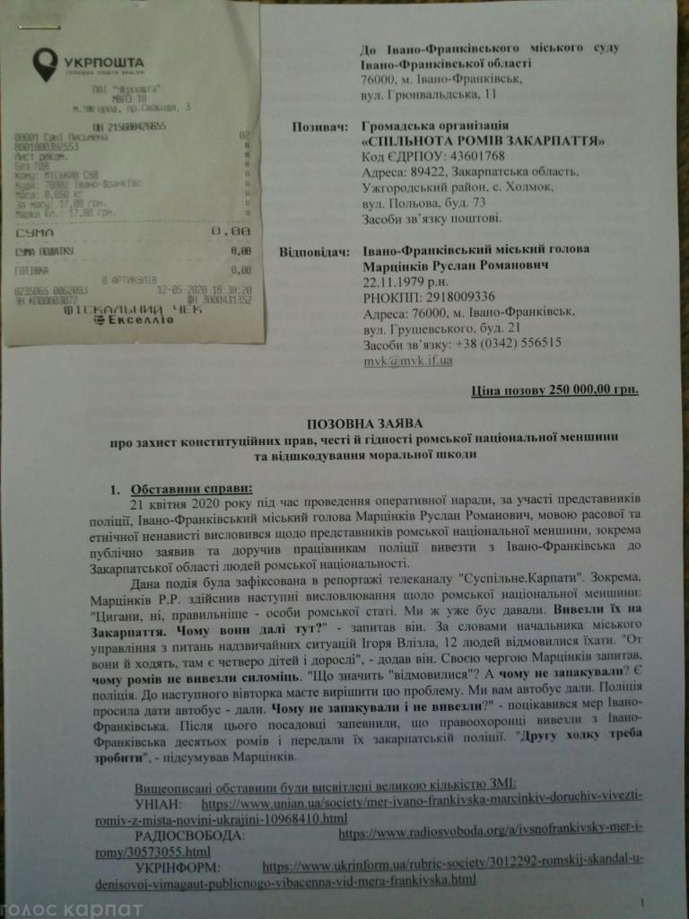 Роми хочуть відсудити у Марцінківа 250 тисяч гривень за образу честі і гідності 1