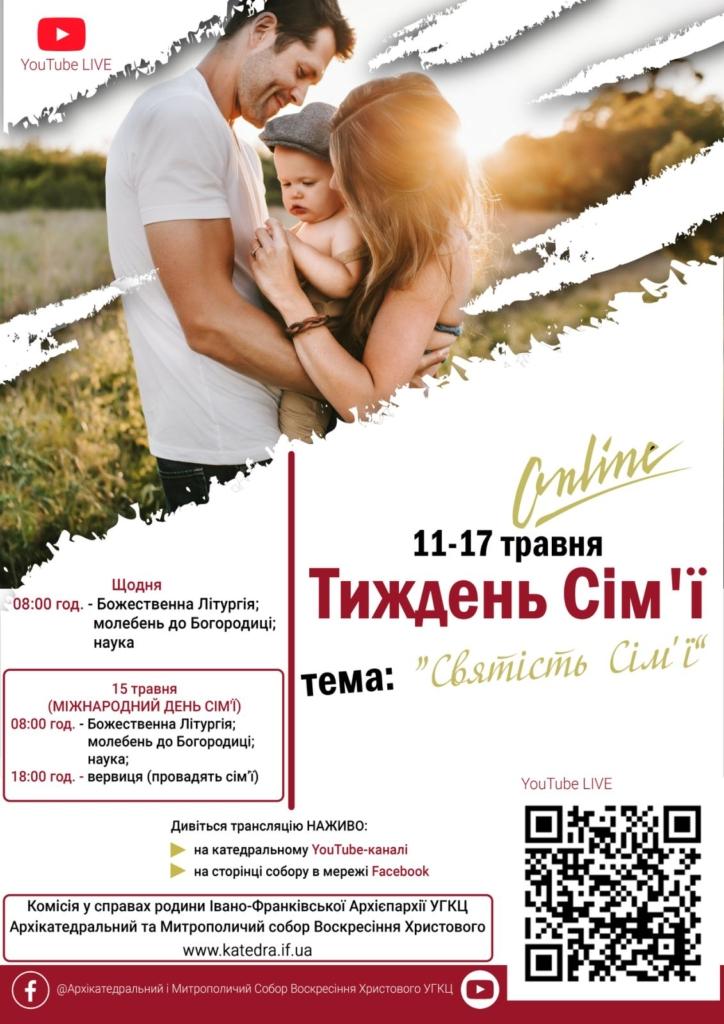 """У Франківську розпочався """"Тиждень сім'ї"""" 2"""