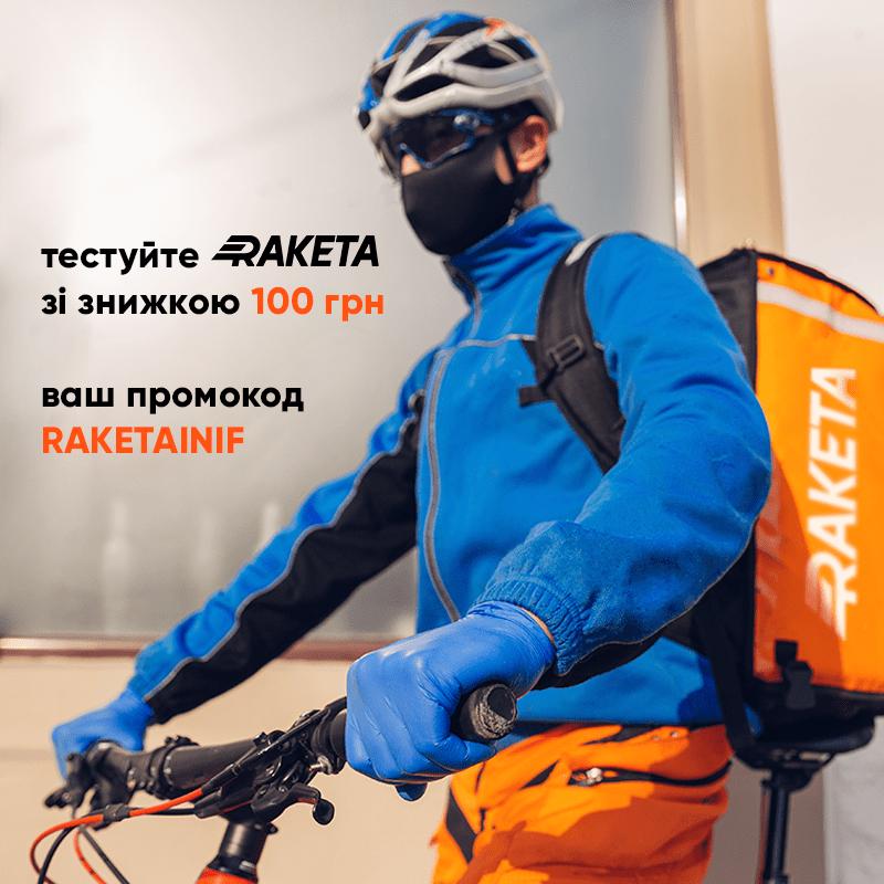 В Івано-Франківську розпочав роботу сервіс доставки Raketa 2