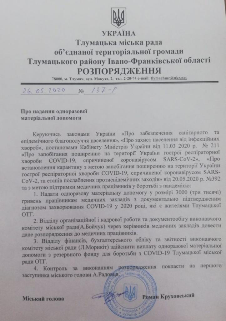 Медикам Тлумацької ОТГ, які захворіли на COVID-19, виплатять по 3 тисячі гривень 2