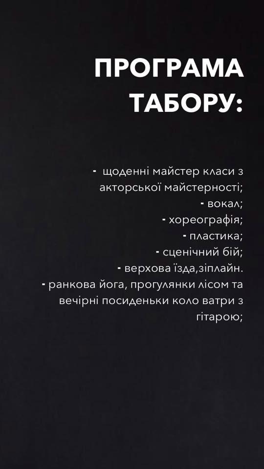 """Франківці організували дитячий табір """"Театралка"""" для трьох українських міст 2"""