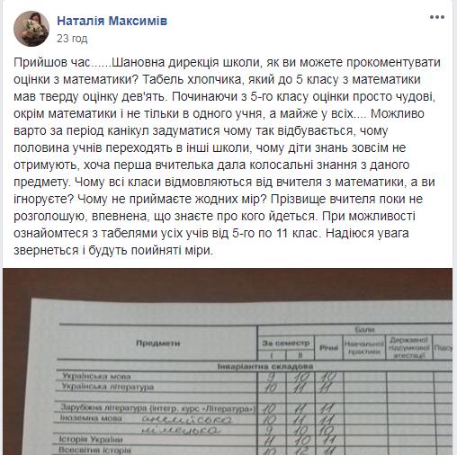Через скарги батьків у мережі відсторонили вчительку математики ліцею №17 у Франківську 1
