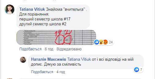 Через скарги батьків у мережі відсторонили вчительку математики ліцею №17 у Франківську 3