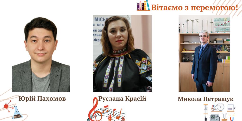 """Франківські вчителі перемогли у конкурсі """"Педагогічна знахідка"""" 1"""