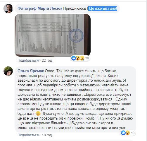 Через скарги батьків у мережі відсторонили вчительку математики ліцею №17 у Франківську 2