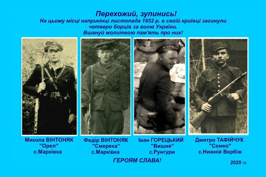 На Коломийщині вшанували пам'ять повстанців, які загинули в 1952-му від рук місцевого зрадника 8