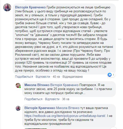 Микола Вітенко знайшов баранячі голови