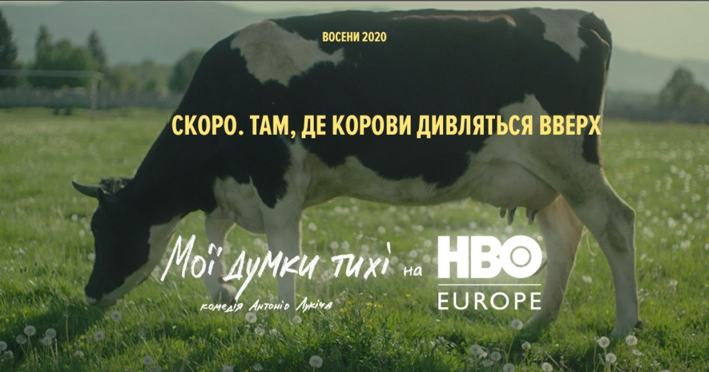 """Український фільм """"Мої думки тихі"""" з Ірмою Вітовською вийде на HBO Europe 1"""